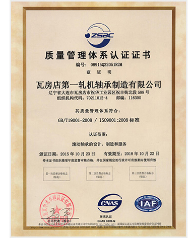 Wafangdian First Rolling Mill Bearing Manufacturing Co., Ltd.